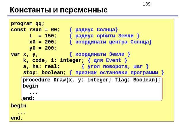 Константы и переменные program qq; const rSun = 60; { радиус Солнца} L = 150;...