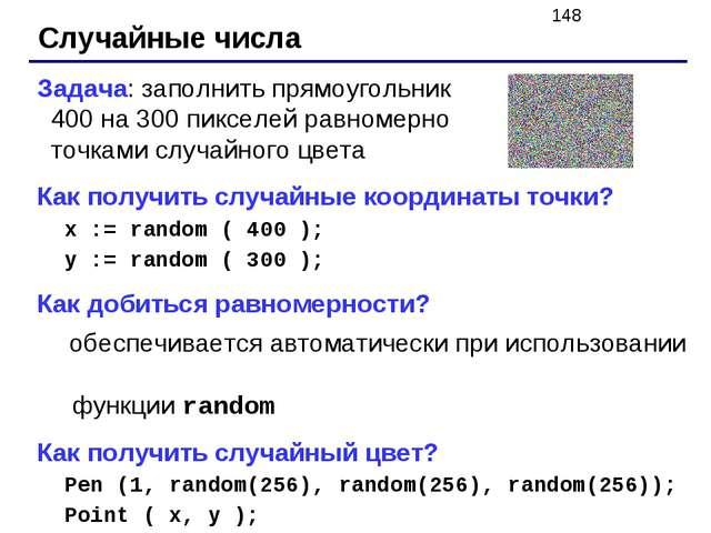 Случайные числа Задача: заполнить прямоугольник 400 на 300 пикселей равномерн...