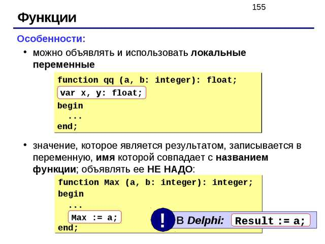 Функции Особенности: можно объявлять и использовать локальные переменные знач...