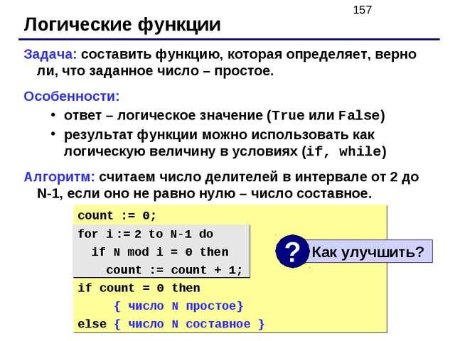 Логические функции Задача: составить функцию, которая определяет, верно ли, ч...