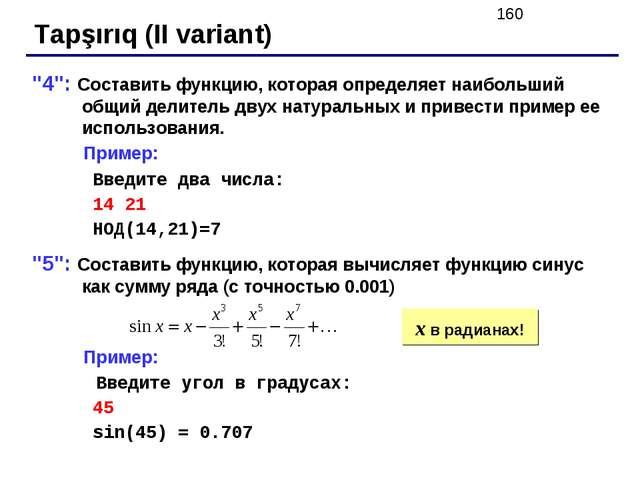 """Tapşırıq (II variant) """"4"""": Составить функцию, которая определяет наибольший о..."""