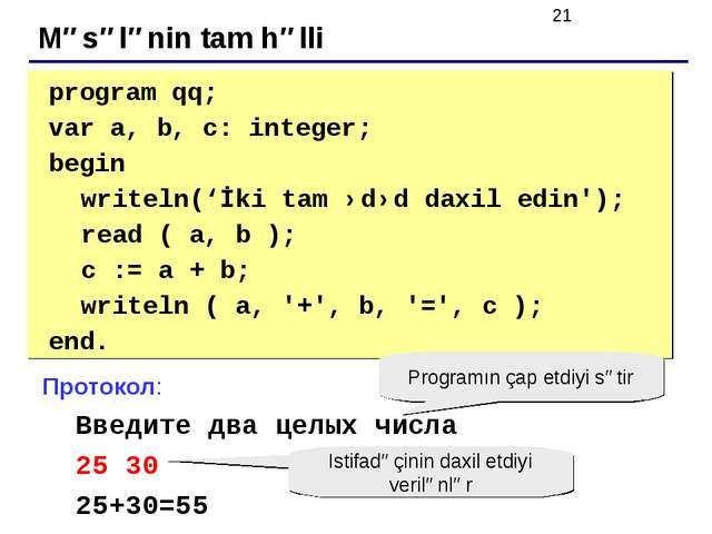 Məsələnin tam həlli program qq; var a, b, c: integer; begin writeln('İki t...
