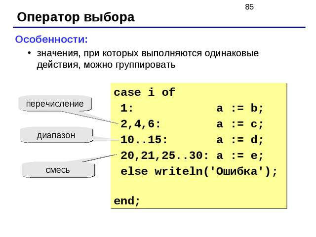 Оператор выбора Особенности: значения, при которых выполняются одинаковые дей...