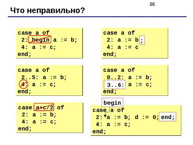 Что неправильно? case a of 2: begin a := b; 4: a := c; end; case a of 2: a :=...