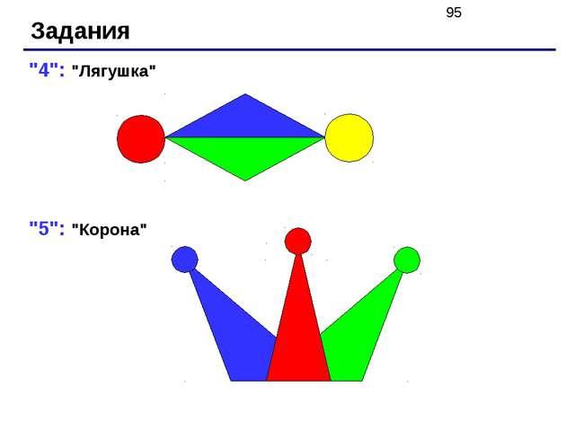 "Задания ""4"": ""Лягушка"" ""5"": ""Корона"""
