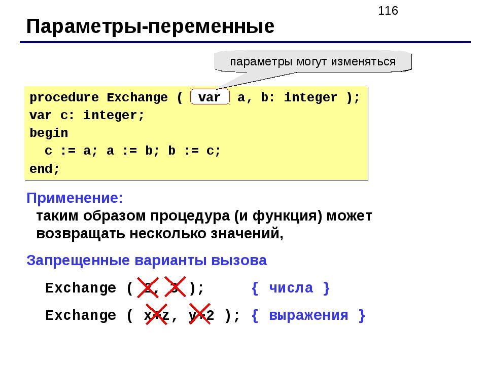 Параметры-переменные Применение: таким образом процедура (и функция) может во...