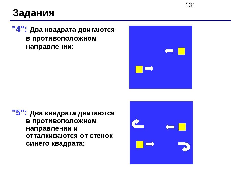"""""""4"""": Два квадрата двигаются в противоположном направлении: """"5"""": Два квадрата..."""