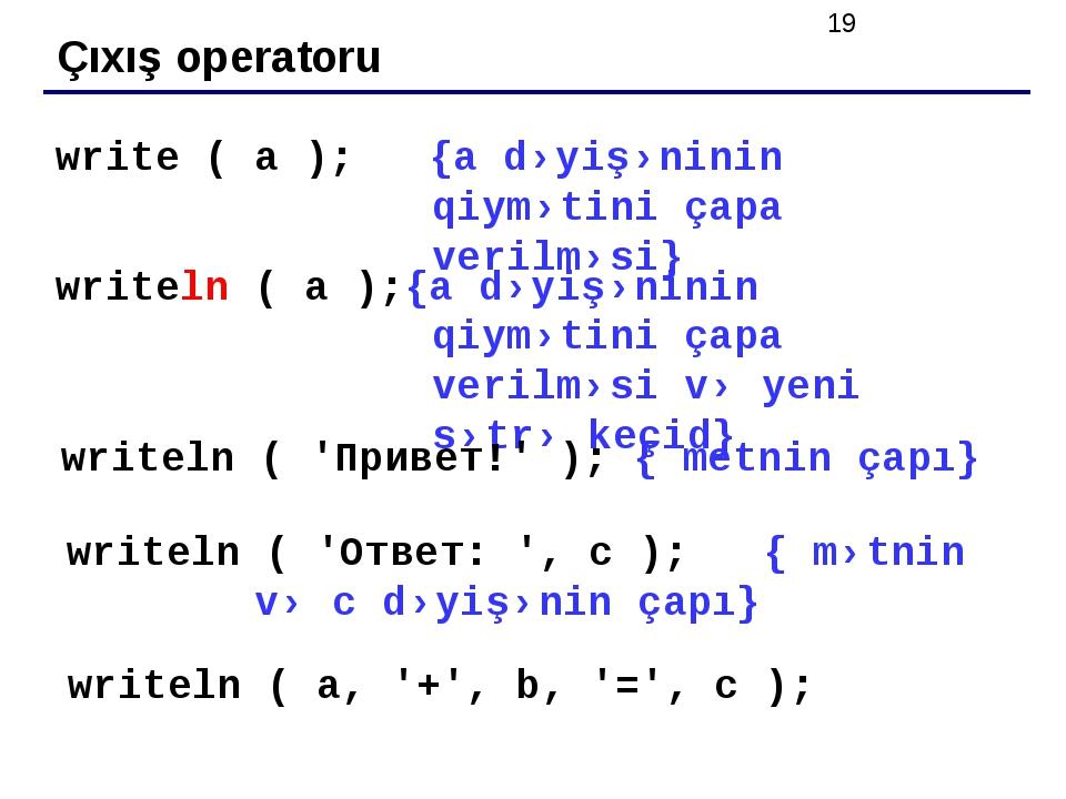 Çıxış operatoru write ( a ); {a dəyişəninin qiymətini çapa verilməsi} writeln...