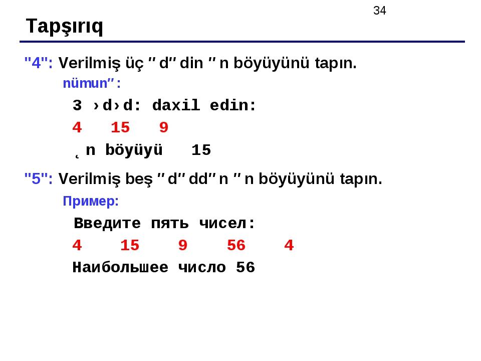 """Tapşırıq """"4"""": Verilmiş üç ədədin ən böyüyünü tapın. nümunə: 3 ədəd: daxil e..."""