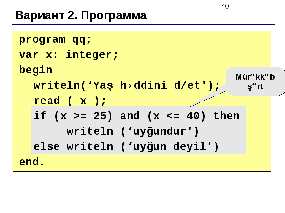 Вариант 2. Программа Mürəkkəb şərt 	program qq; 	var x: integer; 	begin write...