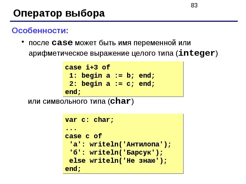 Оператор выбора Особенности: после case может быть имя переменной или арифмет...