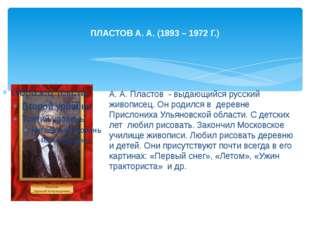 ПЛАСТОВ А. А. (1893 – 1972 Г.) А. А. Пластов - выдающийся русский живописец.