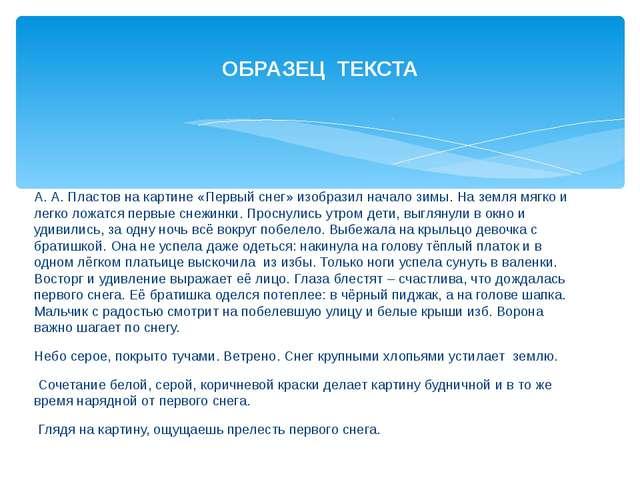 А. А. Пластов на картине «Первый снег» изобразил начало зимы. На земля мягко...
