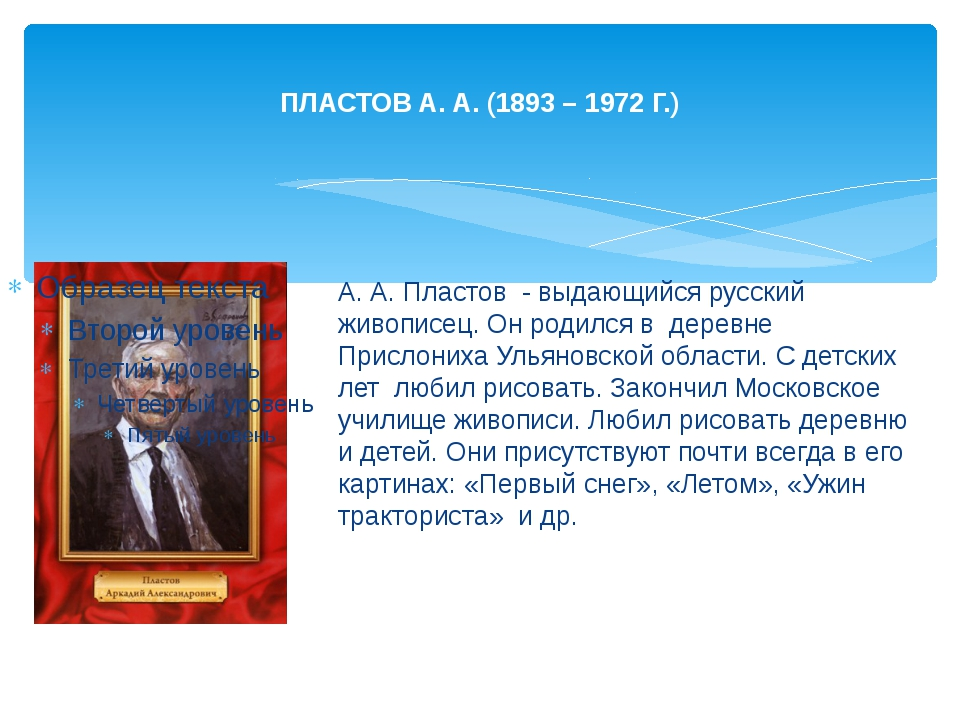 ПЛАСТОВ А. А. (1893 – 1972 Г.) А. А. Пластов - выдающийся русский живописец....