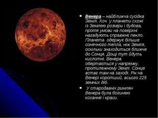 Венера – найближча сусідка Землі. Хоч у планети схожі із Землею розміри і буд