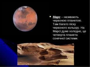 Марс – називають червоною планетою. Там багато піску червоного кольору. На Ма