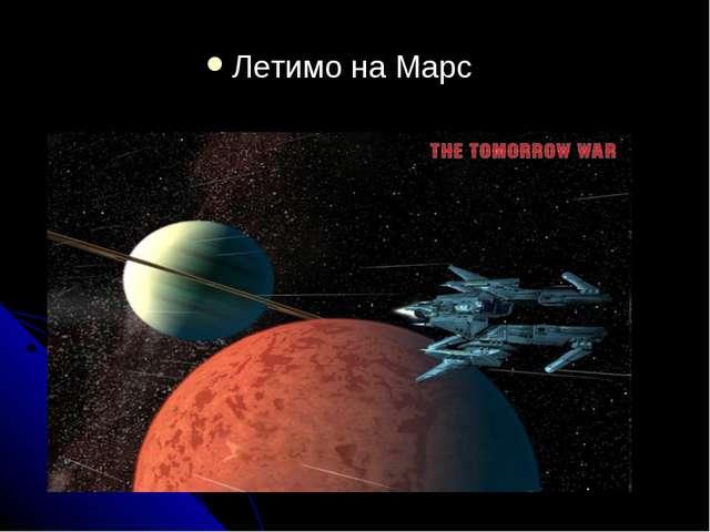 Летимо на Марс