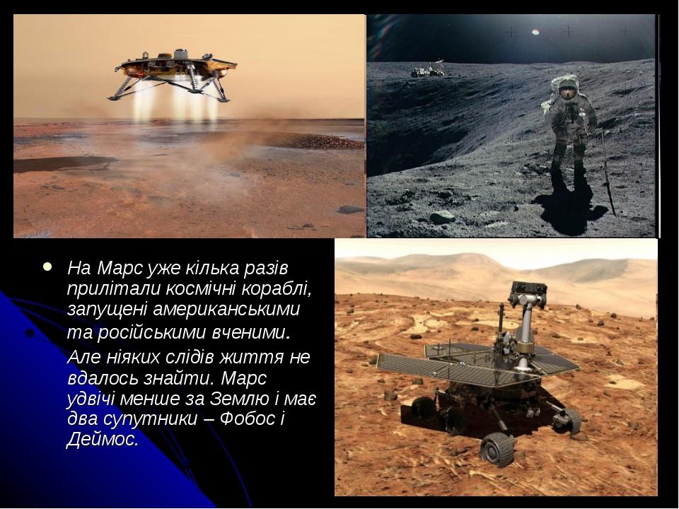 На Марс уже кілька разів прилітали космічні кораблі, запущені американськими...