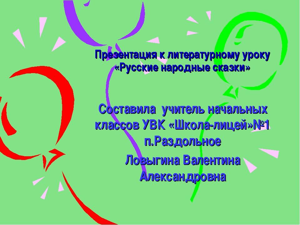 Презентация к литературному уроку «Русские народные сказки» Составила учитель...
