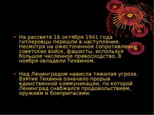 На рассвете 16 октября 1941 года гитлеровцы перешли в наступление. Несмотря н