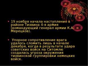 19 ноября начала наступление в районе Тихвина 4-я армия (командующий генерал