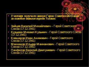 9 человек получило звание Герои Советского Союза за освобождавшие города Тихв