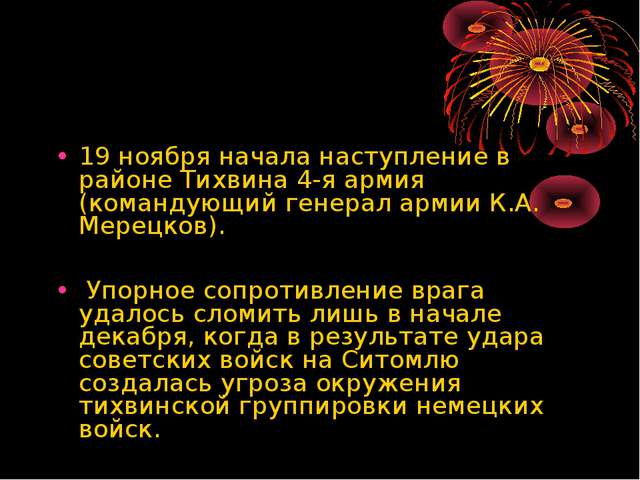 19 ноября начала наступление в районе Тихвина 4-я армия (командующий генерал...