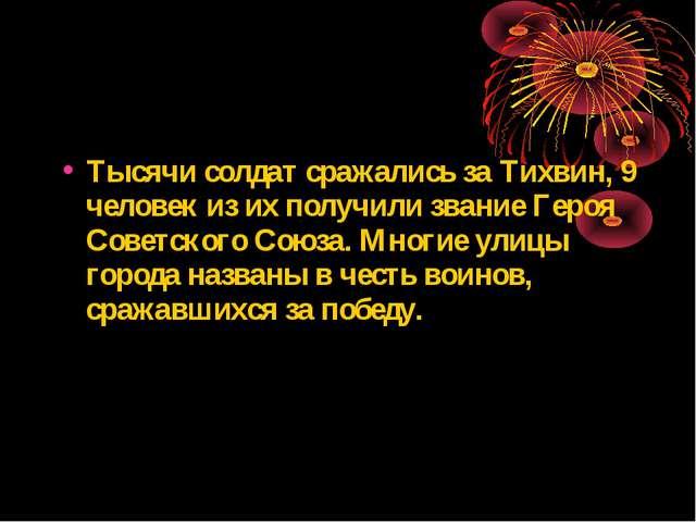 Тысячи солдат сражались за Тихвин, 9 человек из их получили звание Героя Сове...