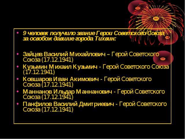 9 человек получило звание Герои Советского Союза за освобождавшие города Тихв...