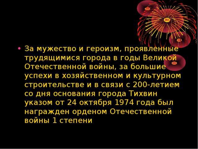 За мужество и героизм, проявленные трудящимися города в годы Великой Отечеств...