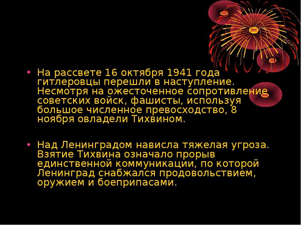 На рассвете 16 октября 1941 года гитлеровцы перешли в наступление. Несмотря н...