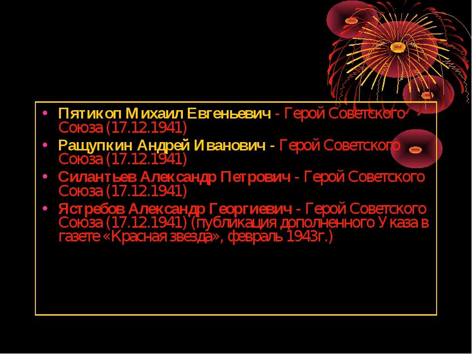 Пятикоп Михаил Евгеньевич - Герой Советского Союза (17.12.1941) Ращупкин Андр...