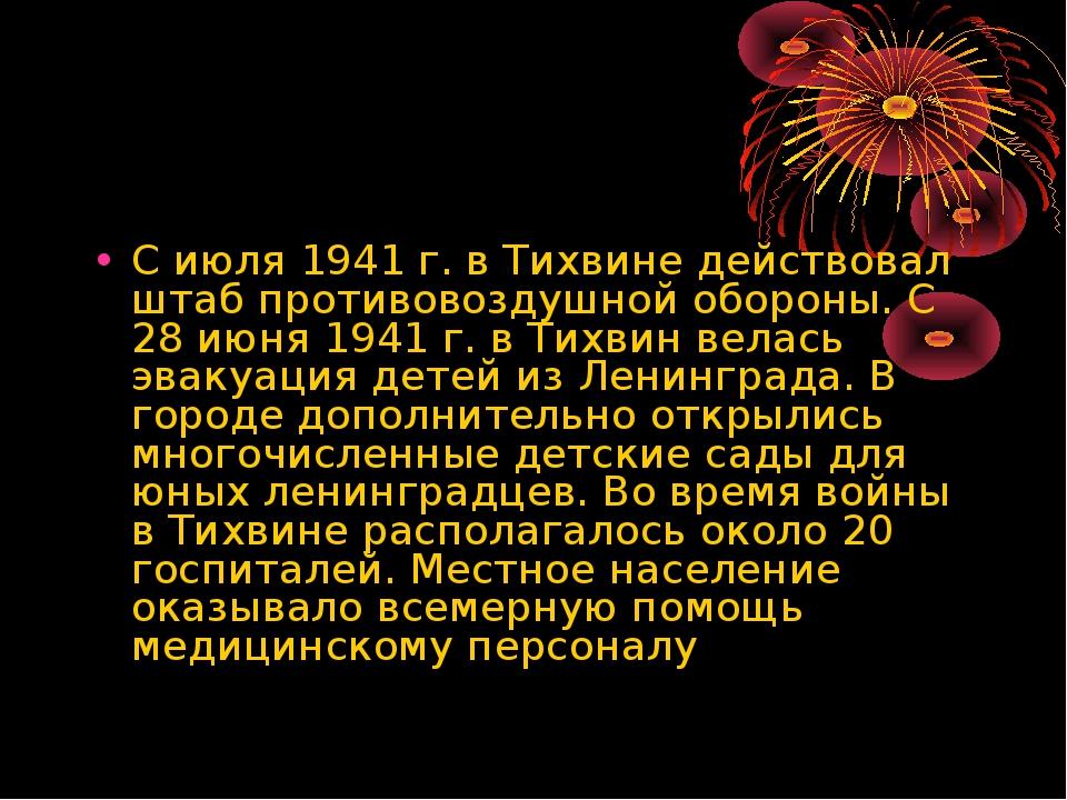 С июля 1941 г. в Тихвине действовал штаб противовоздушной обороны. С 28 июня...