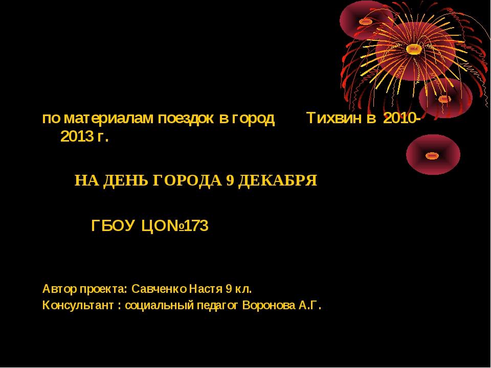 по материалам поездок в город Тихвин в 2010-2013 г. НА ДЕНЬ ГОРОДА 9 ДЕКАБРЯ...