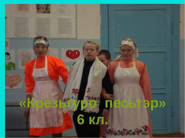 Школьные годы чудесные «Крезьгуро песьтэр» 6 кл.