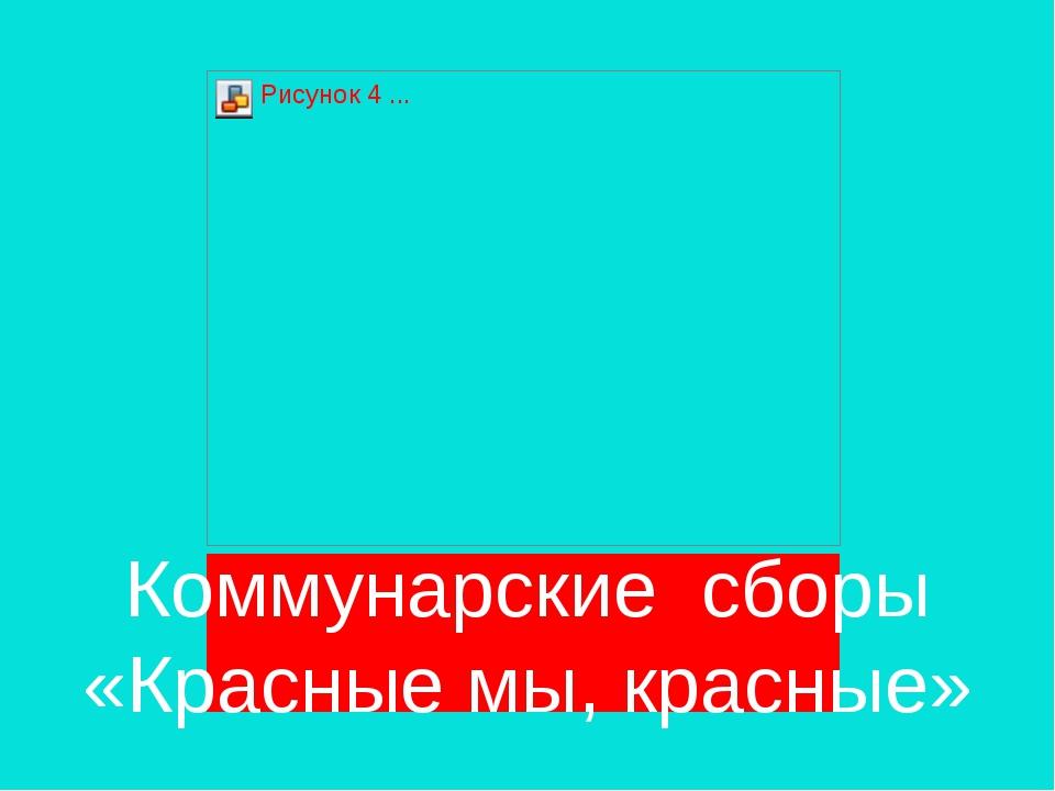 Коммунарские сборы «Красные мы, красные»