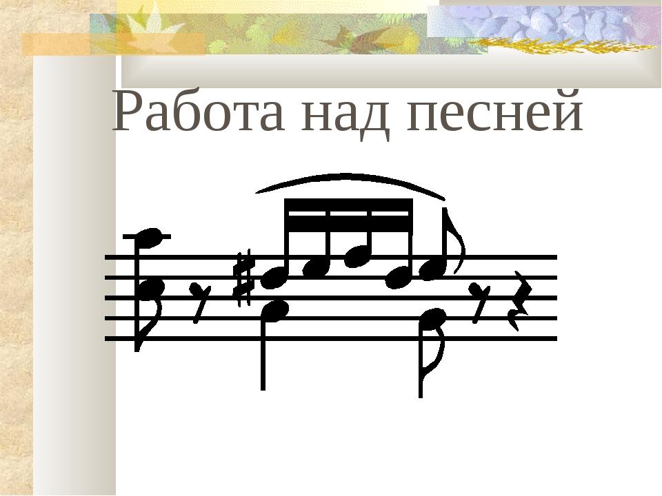 Работа над песней
