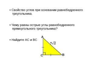 ▪ Свойство углов при основании равнобедренного треугольника. ▪ Чему равны ос