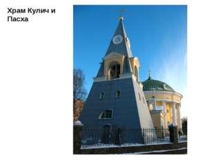 Храм Кулич и Пасха