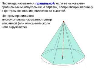 Пирамида называется правильной, если ее основание- правильный многоугольник,