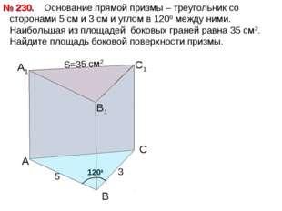 1200 А1 Основание прямой призмы – треугольник со сторонами 5 см и 3 см и угло