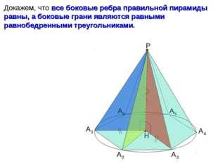Докажем, что все боковые ребра правильной пирамиды равны, а боковые грани явл