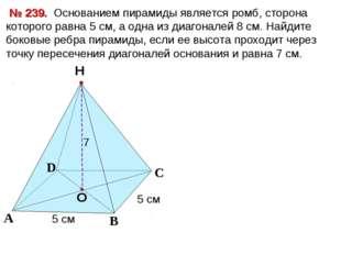 С А В Н № 239. Основанием пирамиды является ромб, сторона которого равна 5 см
