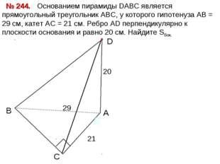 С В А D Основанием пирамиды DАВС является прямоугольный треугольник АВС, у ко