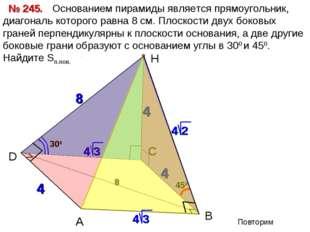 Основанием пирамиды является прямоугольник, диагональ которого равна 8 см. П