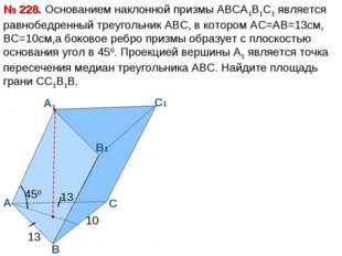 А B А1 Основанием наклонной призмы АВСА1В1С1 является равнобедренный треуголь