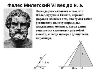 Фалес Милетский VI век до н. э. Легенда рассказывает о том, что Фалес, будучи
