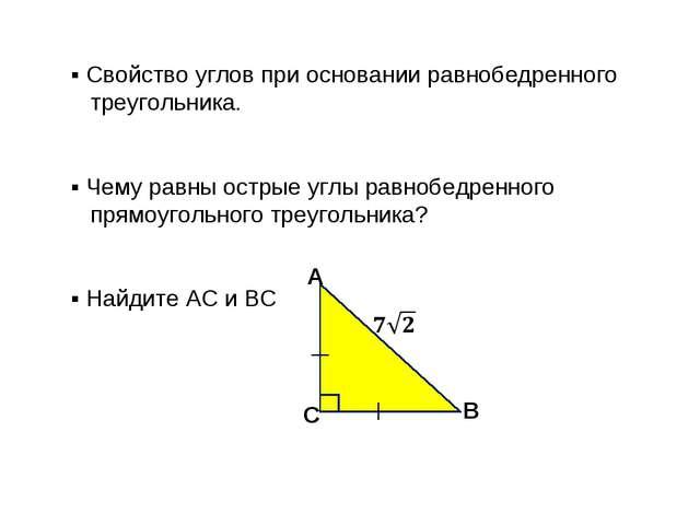 ▪ Свойство углов при основании равнобедренного треугольника. ▪ Чему равны ос...