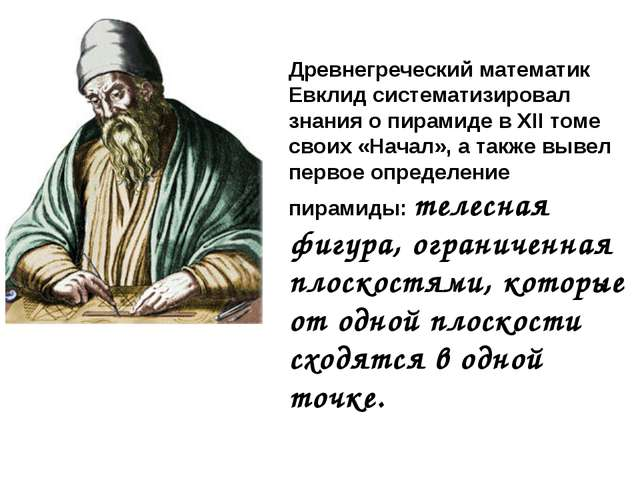 Древнегреческий математик Евклид систематизировал знания о пирамиде в XII том...