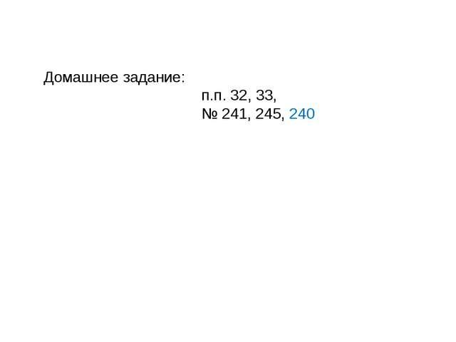 Домашнее задание: п.п. 32, 33, № 241, 245, 240